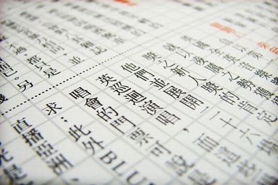 Po chińsku w przedszkolu