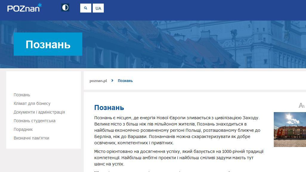 Na nowej stronie znajdą informacje dotyczące miasta, osiedlania się w Poznaniu, pracy czy studiów.